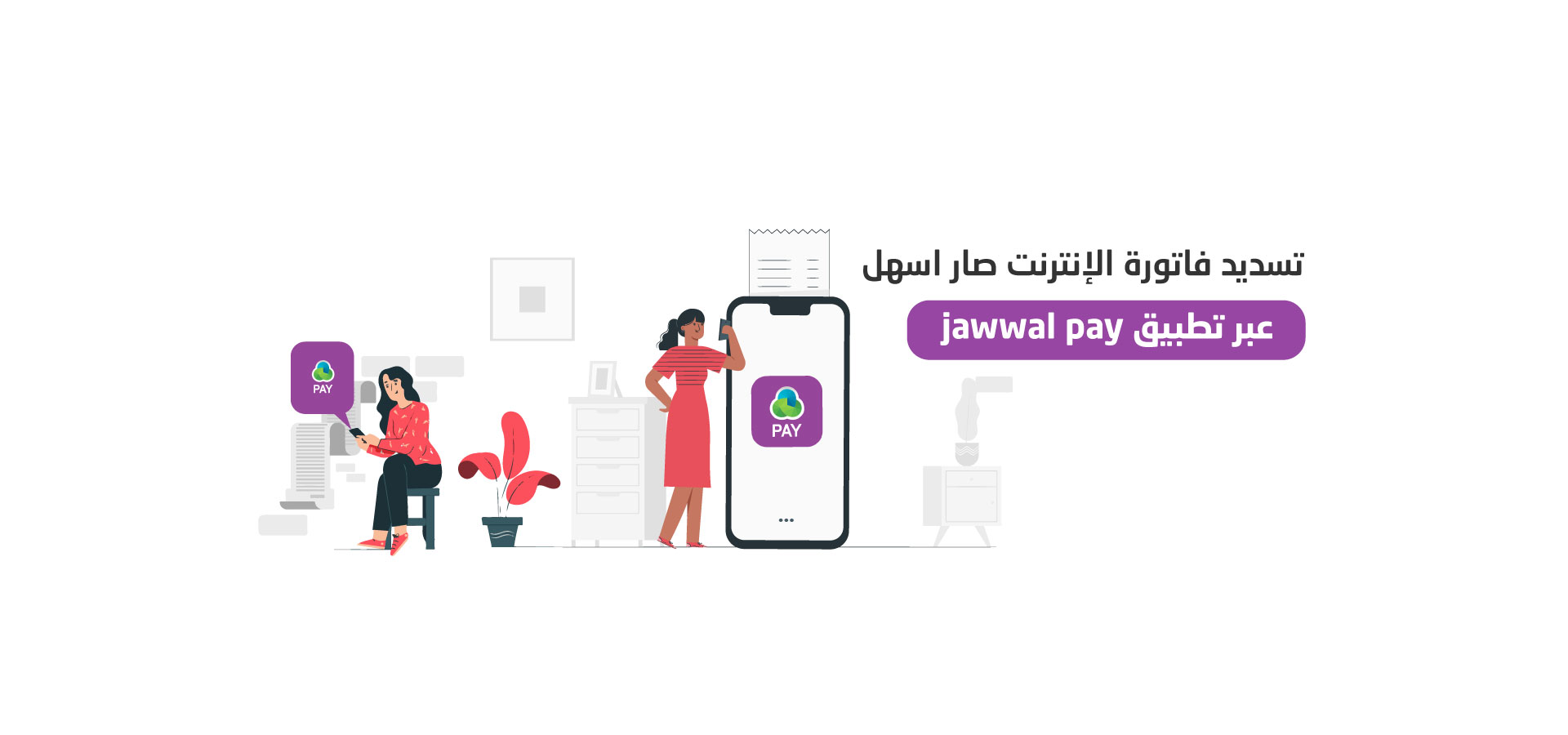 jawwal pay